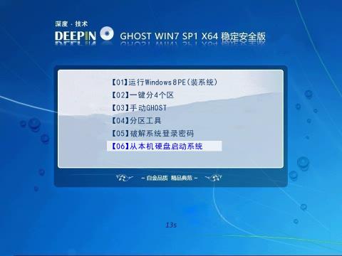 深度技术 GHOST WIN7 SP1 32位 装机版 V2019.1